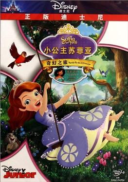 dvd-9小公主苏菲亚奇幻之旅