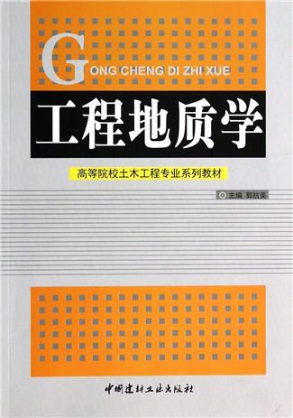 工程地质学(高等院校土木工程