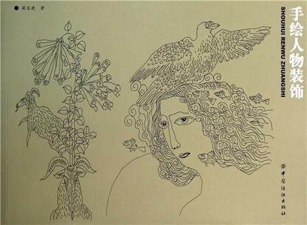 手绘人物装饰-云书网