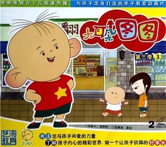 《vcd大耳朵图图 第3季3>(2碟装)》讲述:超级有趣的幼儿园,稀奇
