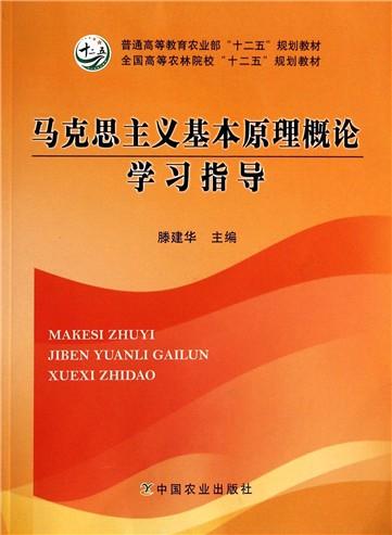 马克思主义基本原理概论复习资料[1]