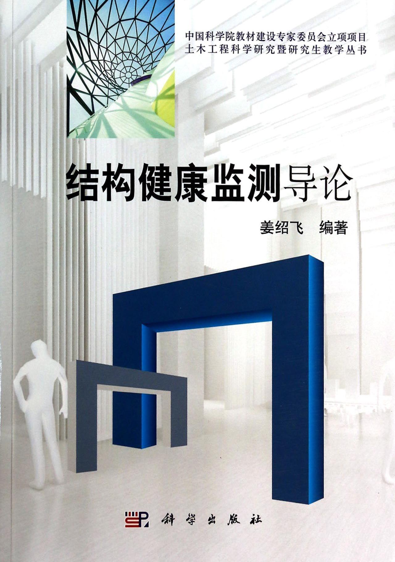 结构健康监测导论/土木工程科学研究暨研究生教学丛书