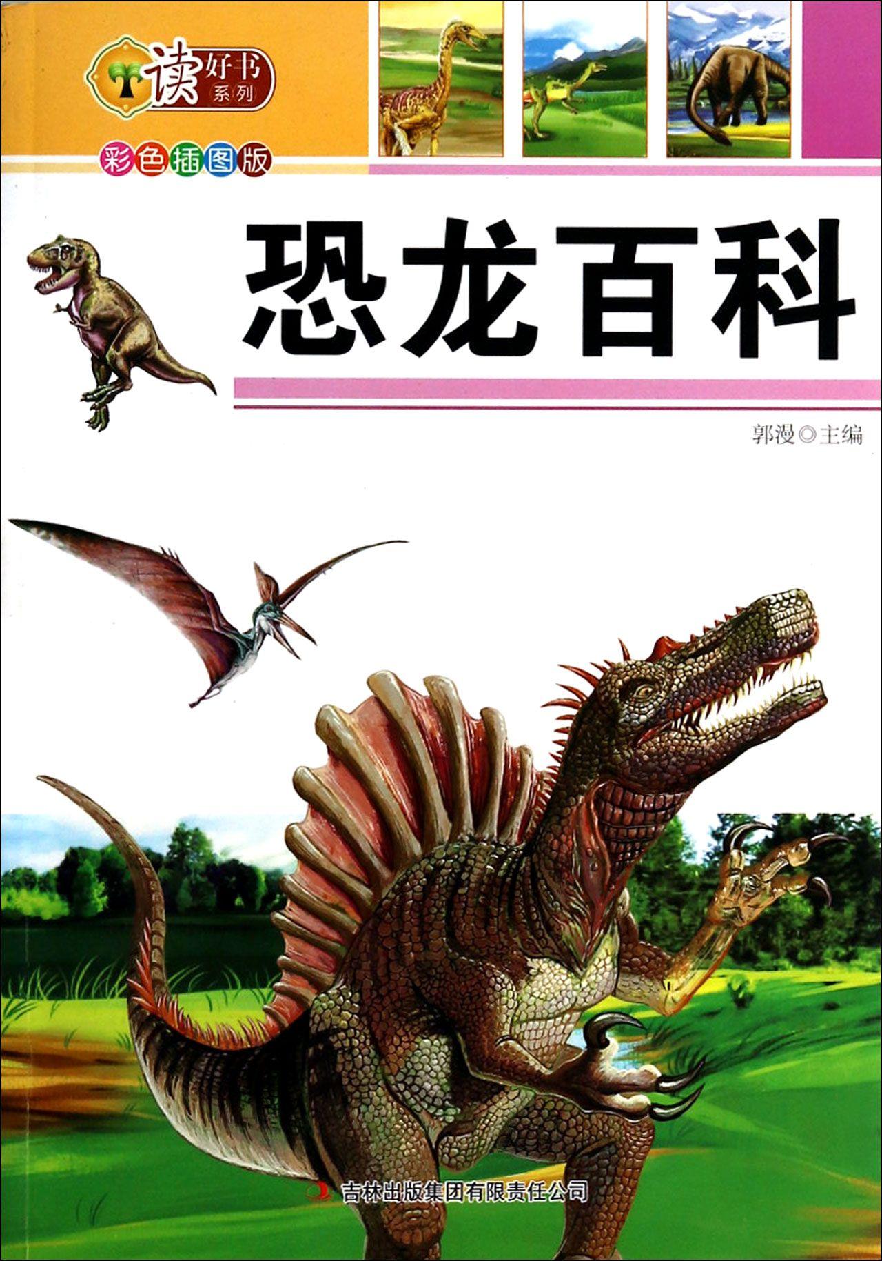 > 恐龙的名字_恐龙的名字大全   恐龙名称 -恐龙是生活在距今大约2亿3