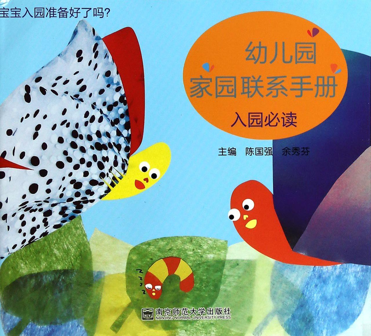 幼儿园家园联系手册(入园必读)