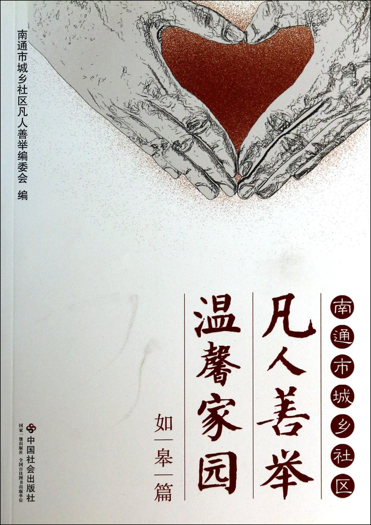 久敬庄社区地图