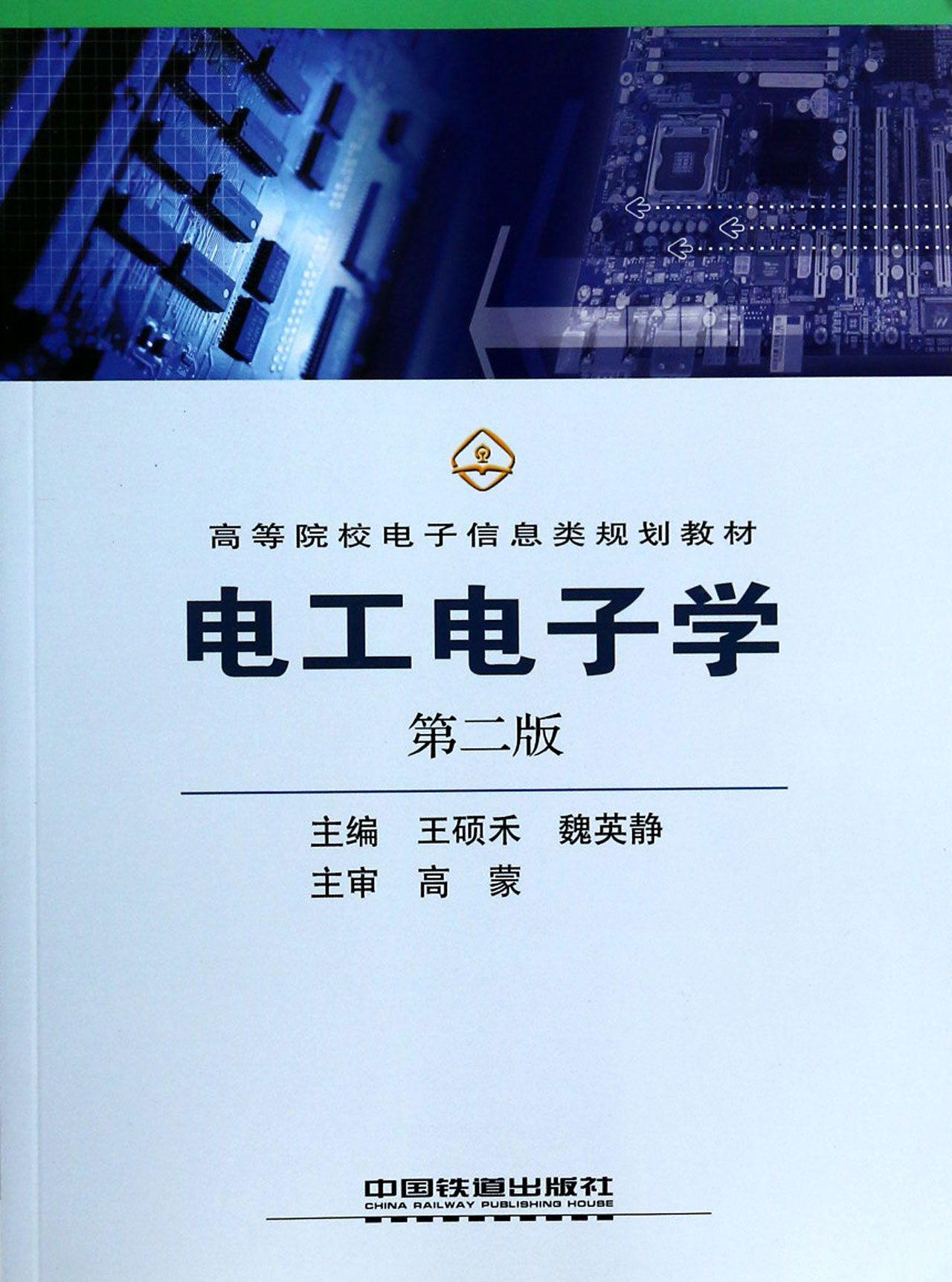 电工电子学(第2版高等院校电子信息类规划教材)
