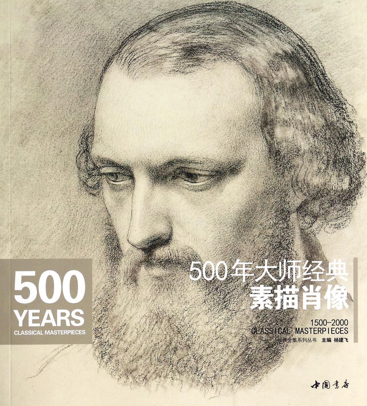 500年大师经典(素描肖像)/经典全集系列丛书
