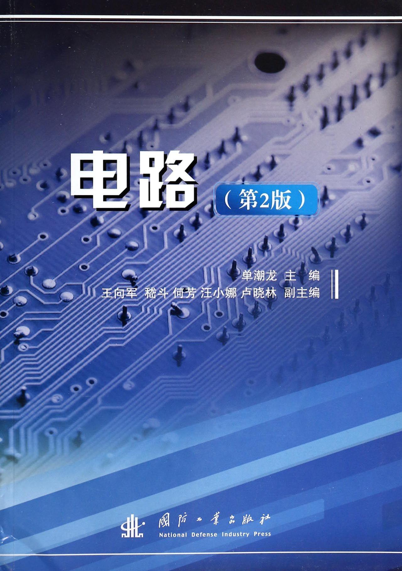 第10章 动态电路的复频域分析法和状态变量分析法 第11章 电路理论