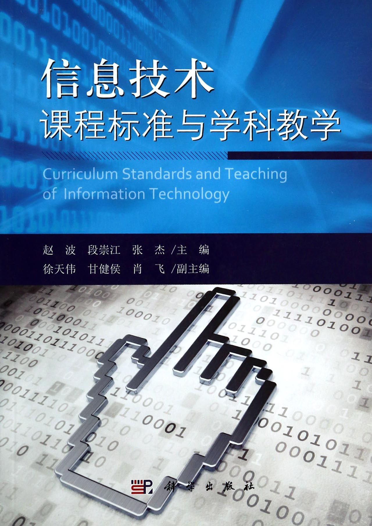 信息技术课程标准与学科教学