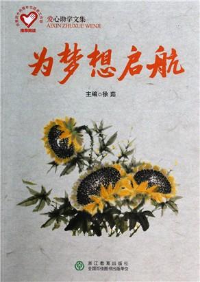 为梦想启航(爱心助学文集)
