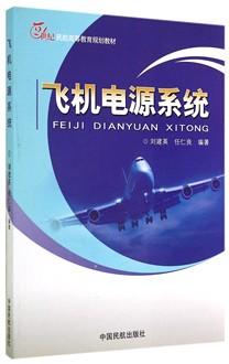飞机电源系统