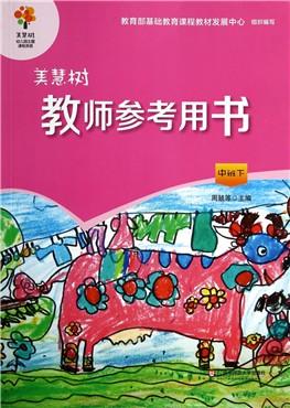 美慧树教师参考用书(中班下)/美慧树幼儿园主题课程资源