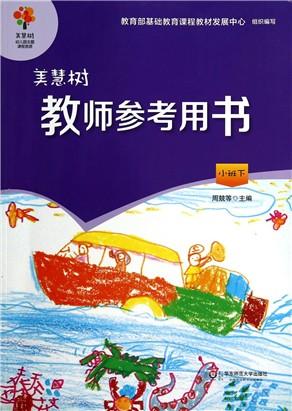 美慧树教师参考用书(小班下)/美慧树幼儿园主题课程