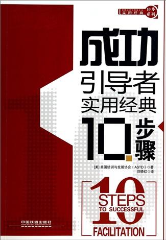 成功引导者实用经典10步骤/实