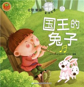 国王的世界/北欧童话/兔子彩色.北极熊耐寒吗图片