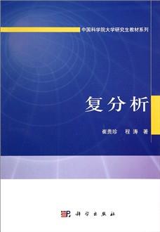 复分析/中国科学院大学研究生教材系列