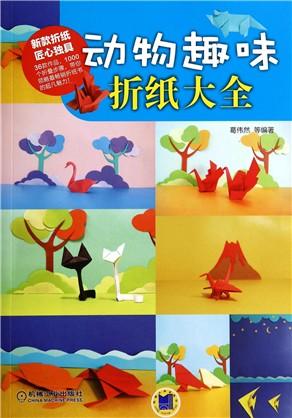 本书所含动物折纸,分为昆虫,森林,海洋,天空四大类,不同个性的