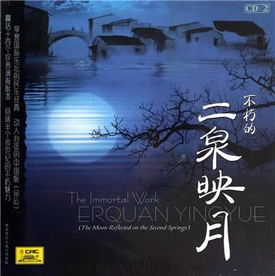 cd不朽的二泉映月(2碟装)