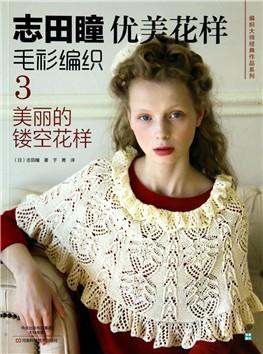 志田瞳优美花样毛衫编织(3美丽的镂空花样)/编织大师经典作品系列