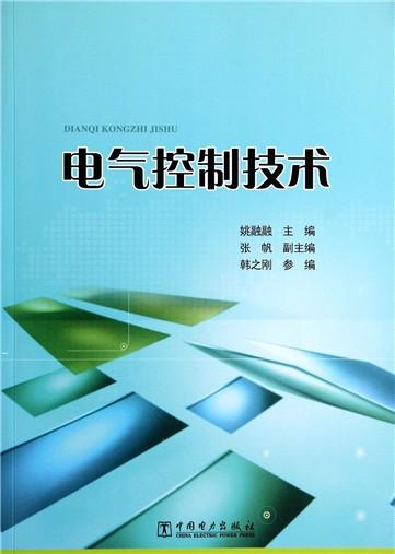 电气控制的基本线路,常用机床电气控制线路