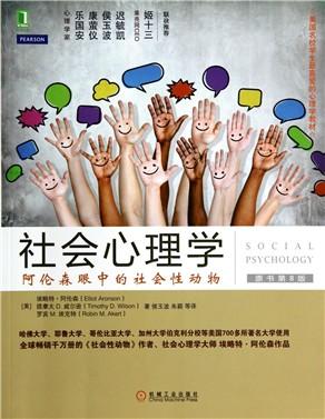 社会心理学(阿伦森眼中的社会性动物原书第8版美国名校学生最喜爱的