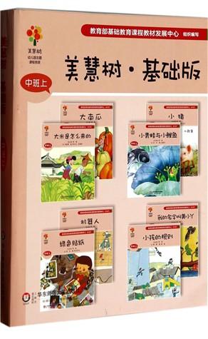 美慧树(基础版中班上共8册)/美慧树幼儿园主题课程资源