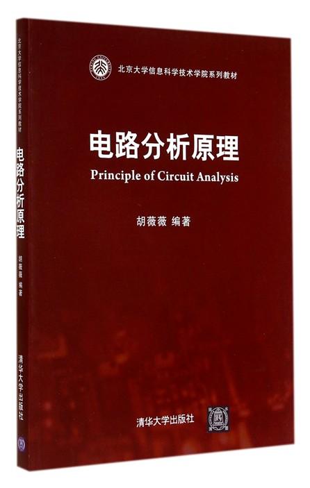 电路分析原理(北京大学