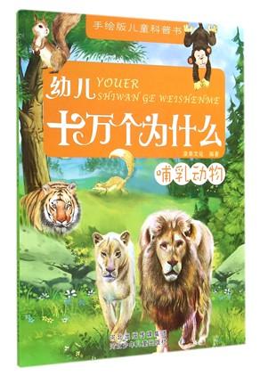 幼儿十万个为什么(哺乳动物)/手绘版儿童科普书