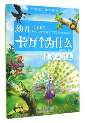 手绘版儿童科普书