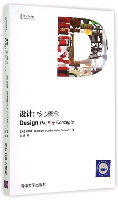 概念书籍目录设计