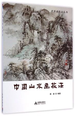 本书适合山水画初学者及相关专业学生使用,亦可作为专业人士的参考