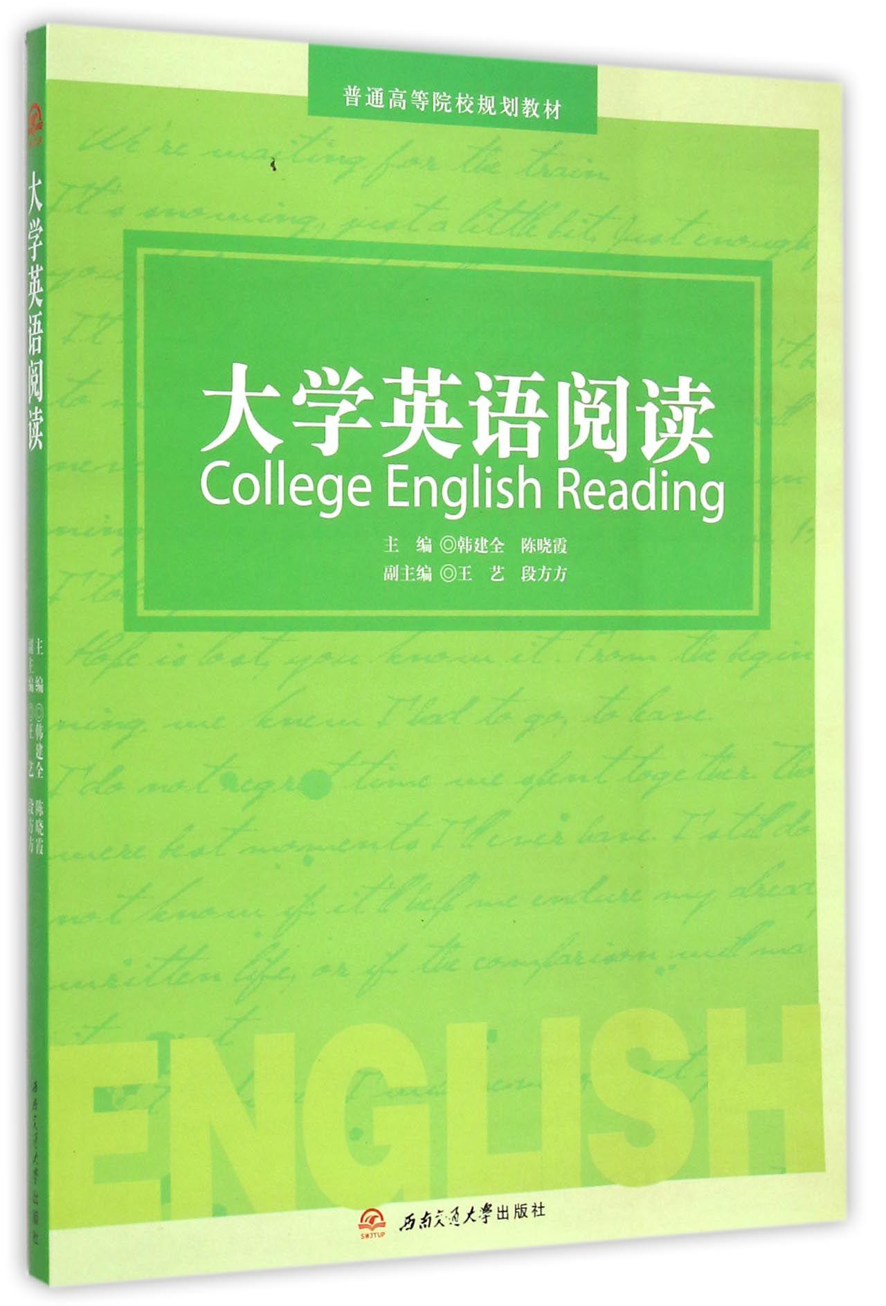 大学英语阅读(普通高等院校规划教材)图片