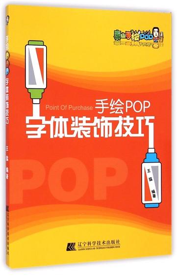 手绘pop实用字体集幼儿园生活标语