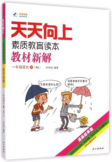 一年级语文(上小学配bs)/1课3练培优作业本