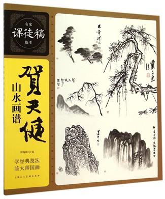 森林王国失踪之谜/宝葫芦丛书