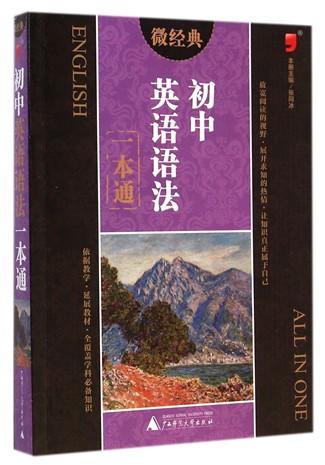 初中英语语法(考频版第3次修订)/图解速记