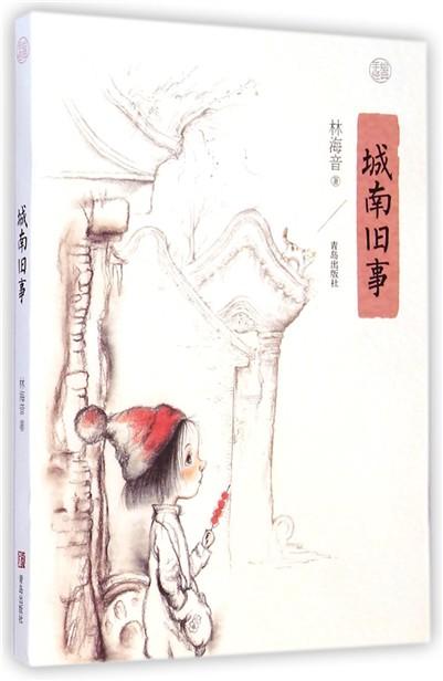 城南旧事(手绘经典)