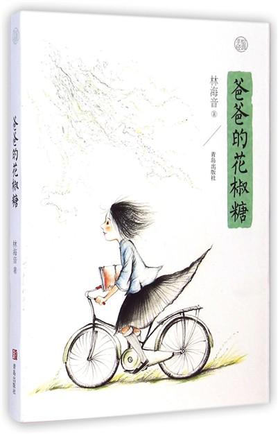 《爸爸的花椒糖(手绘经典)》把林海音回忆童年和老北平的精彩