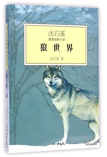狼世界/沈石溪激情动物小说