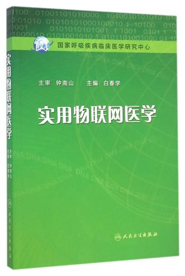 体系结构   第四节  物联网医学医疗数据安全和隐私
