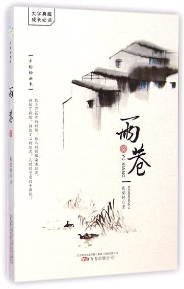 雨巷(手绘插画本)