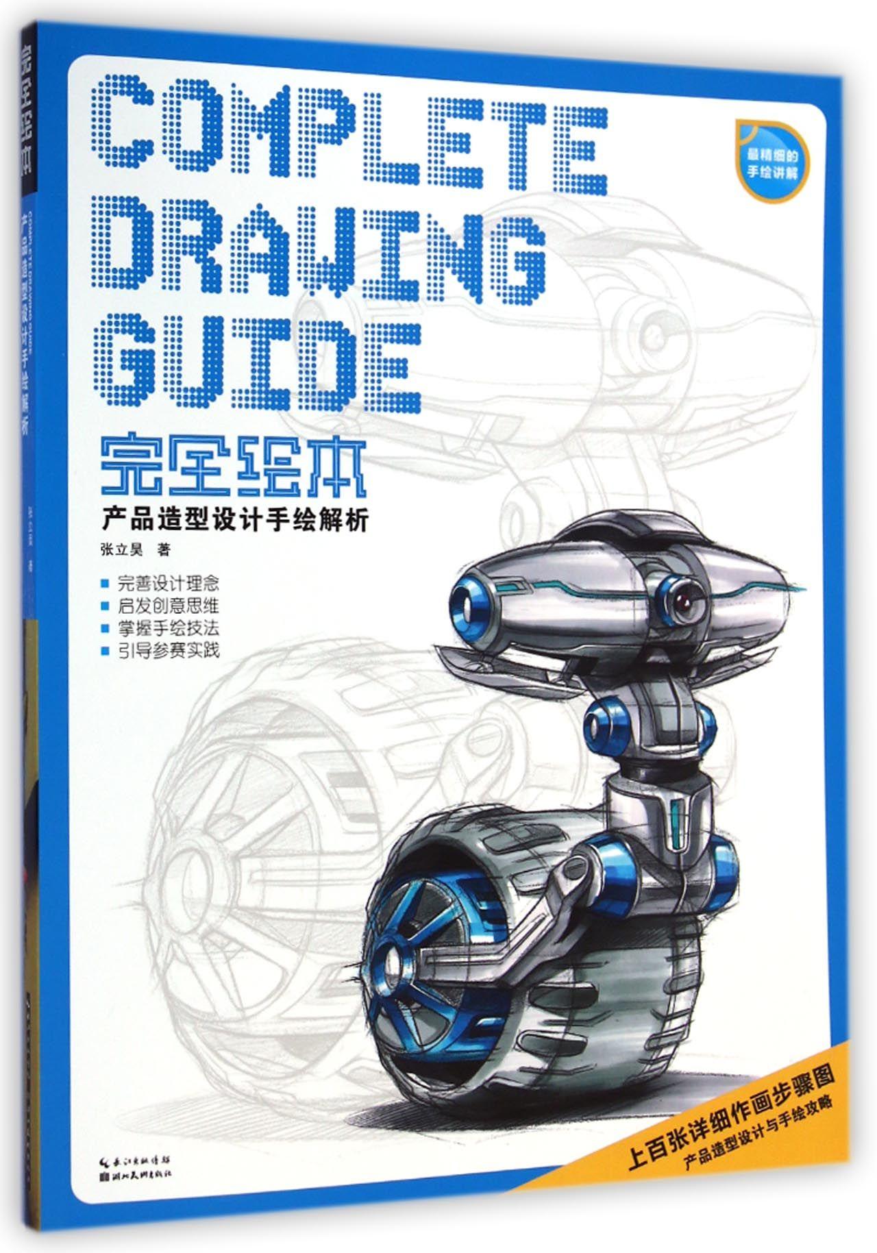 产品造型设计手绘解析/完全绘本