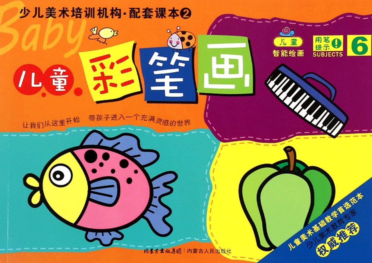 儿童彩笔画(6)/少儿美术培训机构配套课本