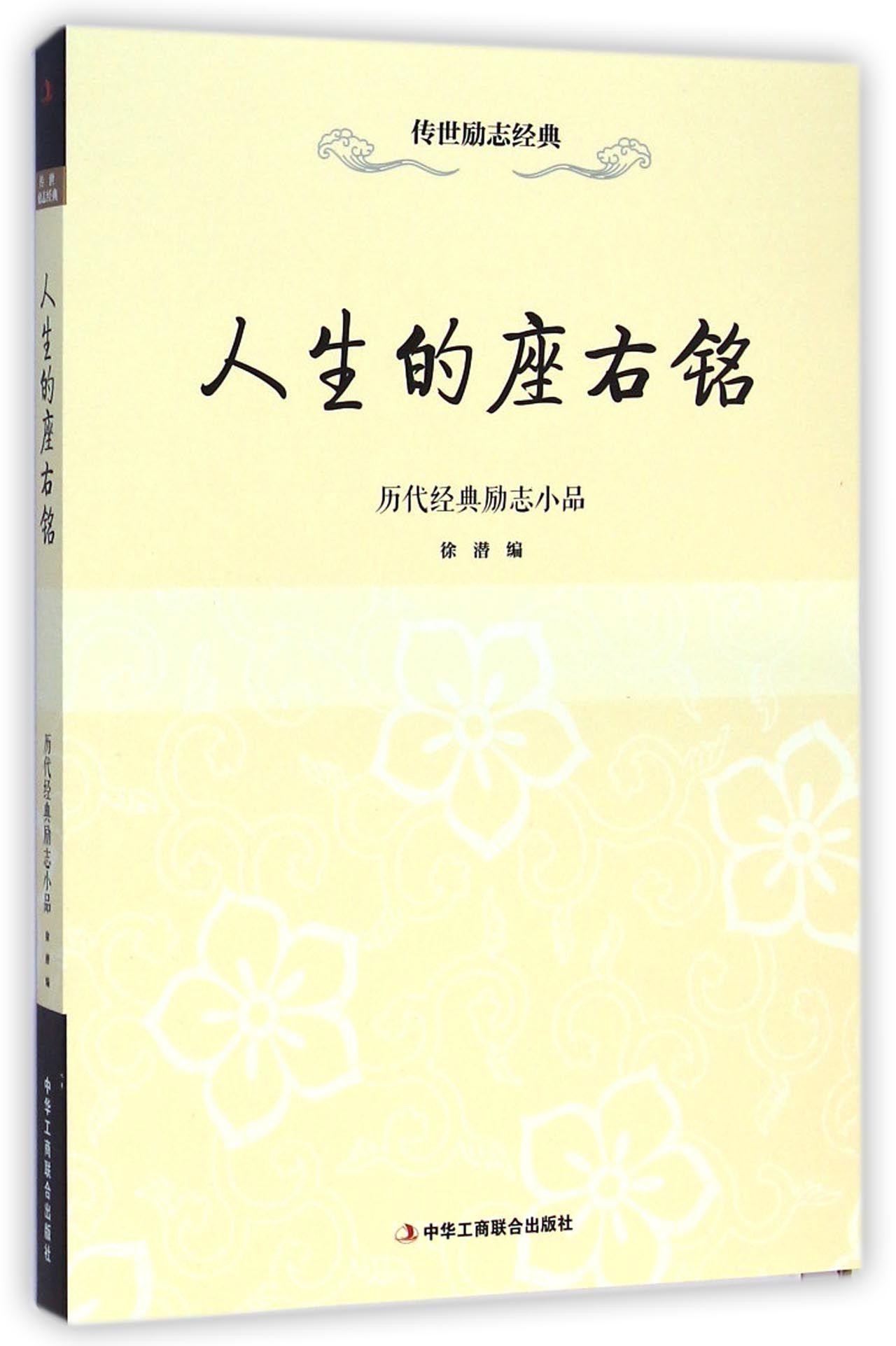 彭端淑《白鹤堂文集》