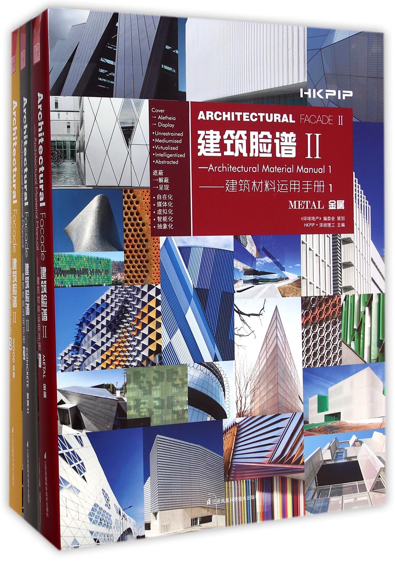 建筑装饰材料(附光盘室内设计与建筑装饰专业教学丛书