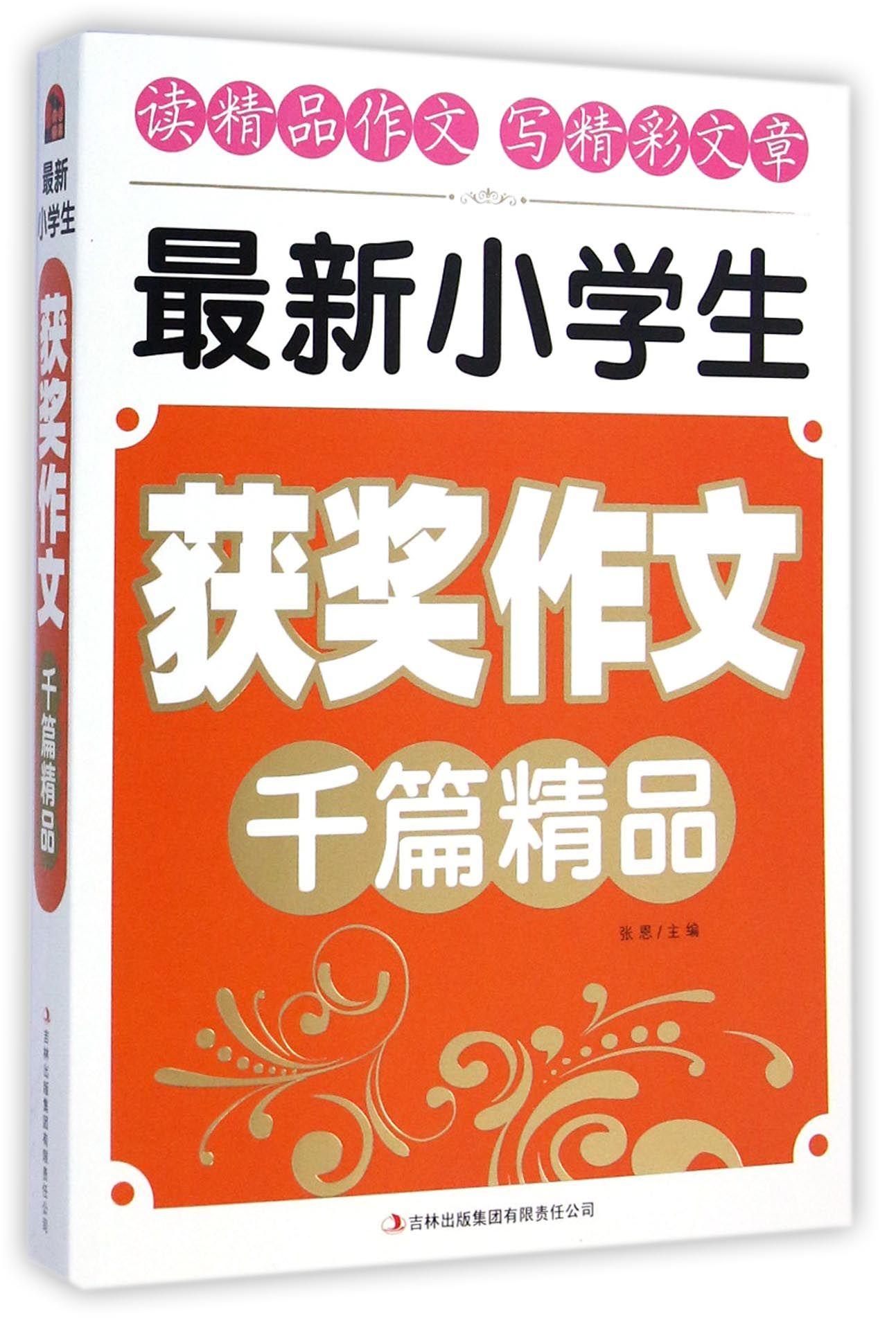 小学生500字小学/酷作文小丫-云书网作文v小学临沂市图片