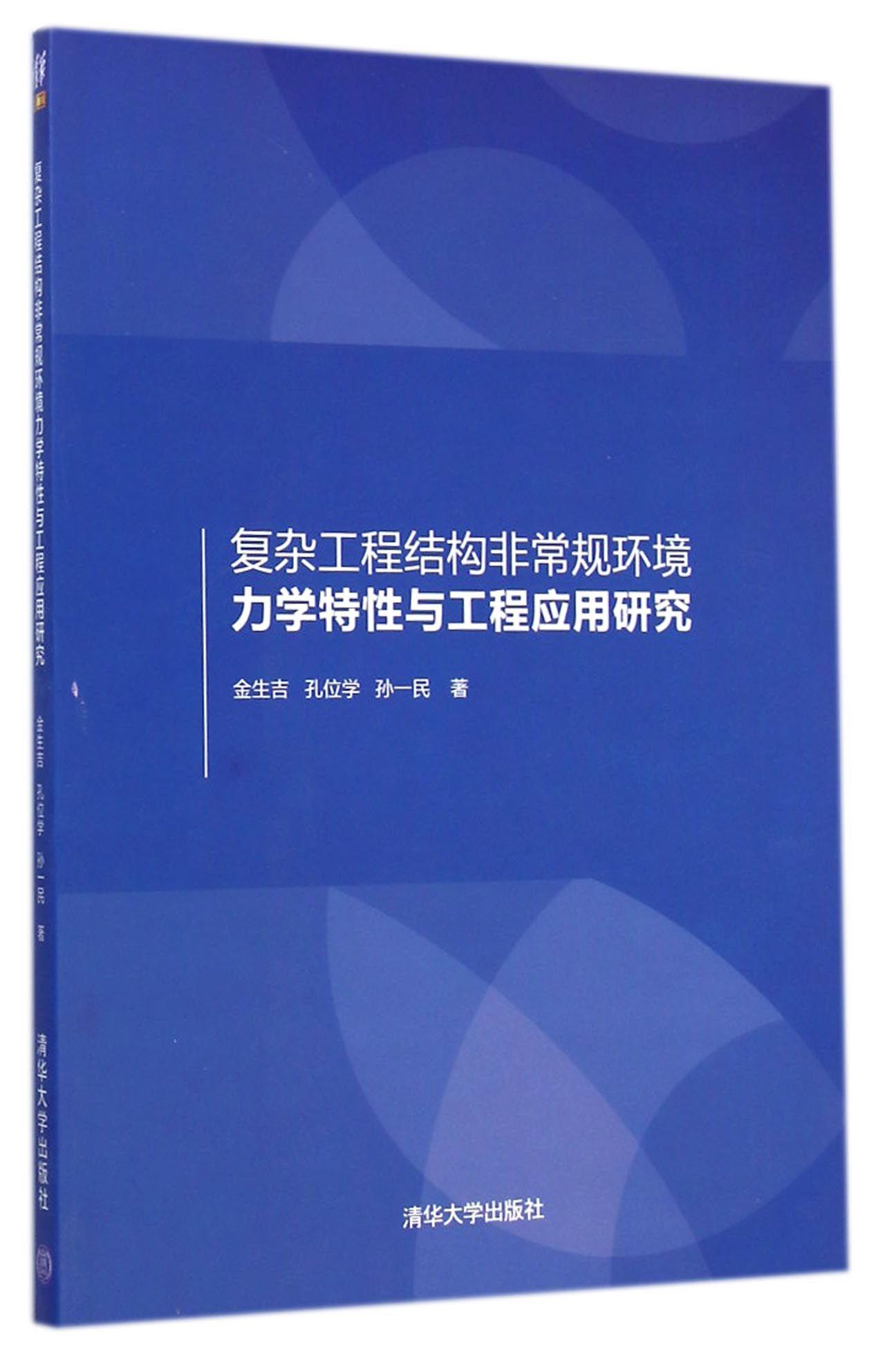 复杂工程结构非常规环境力学特性与工程应用研究-云书