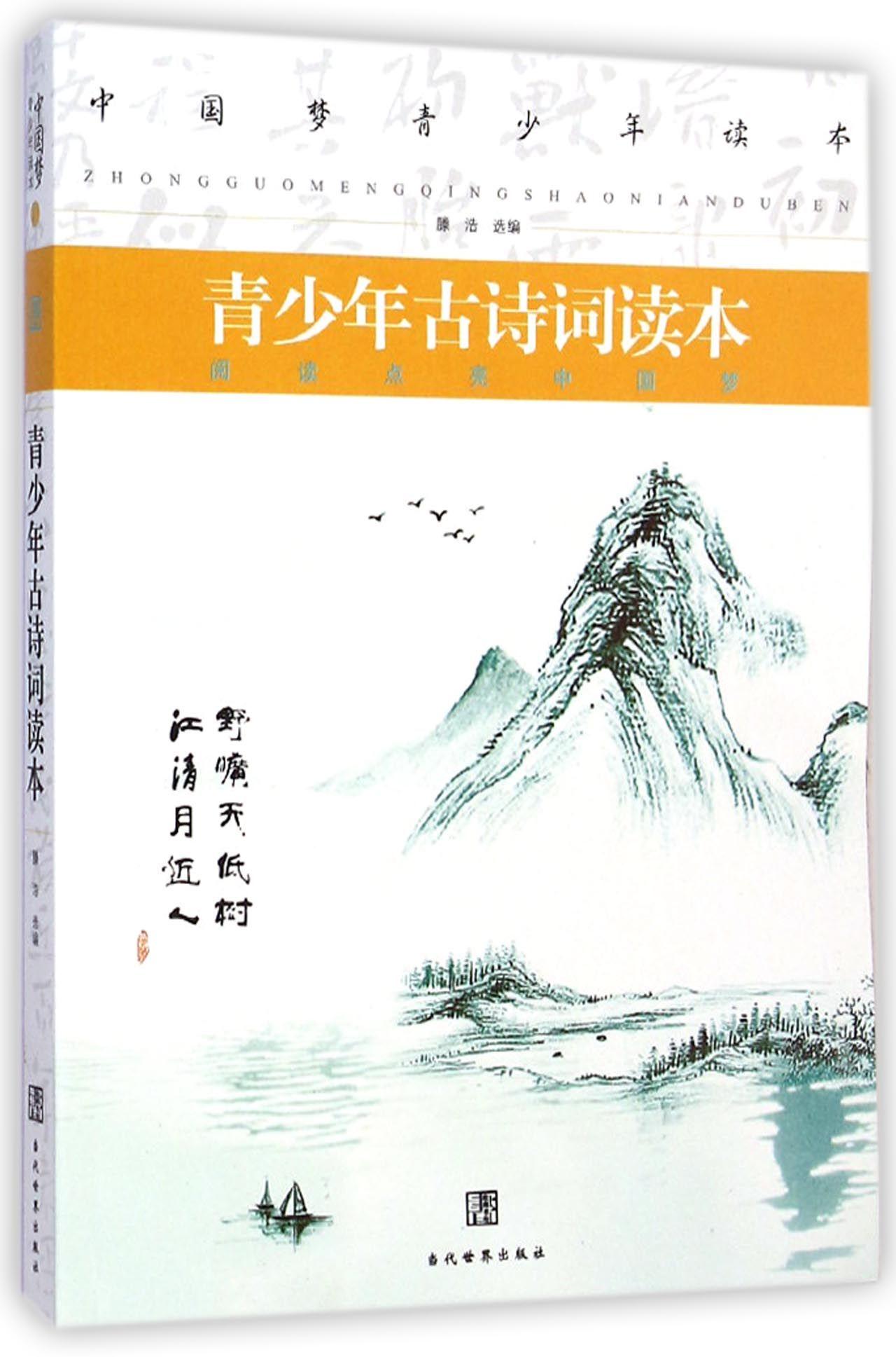 青少年古诗词读本/中国梦青少年读本