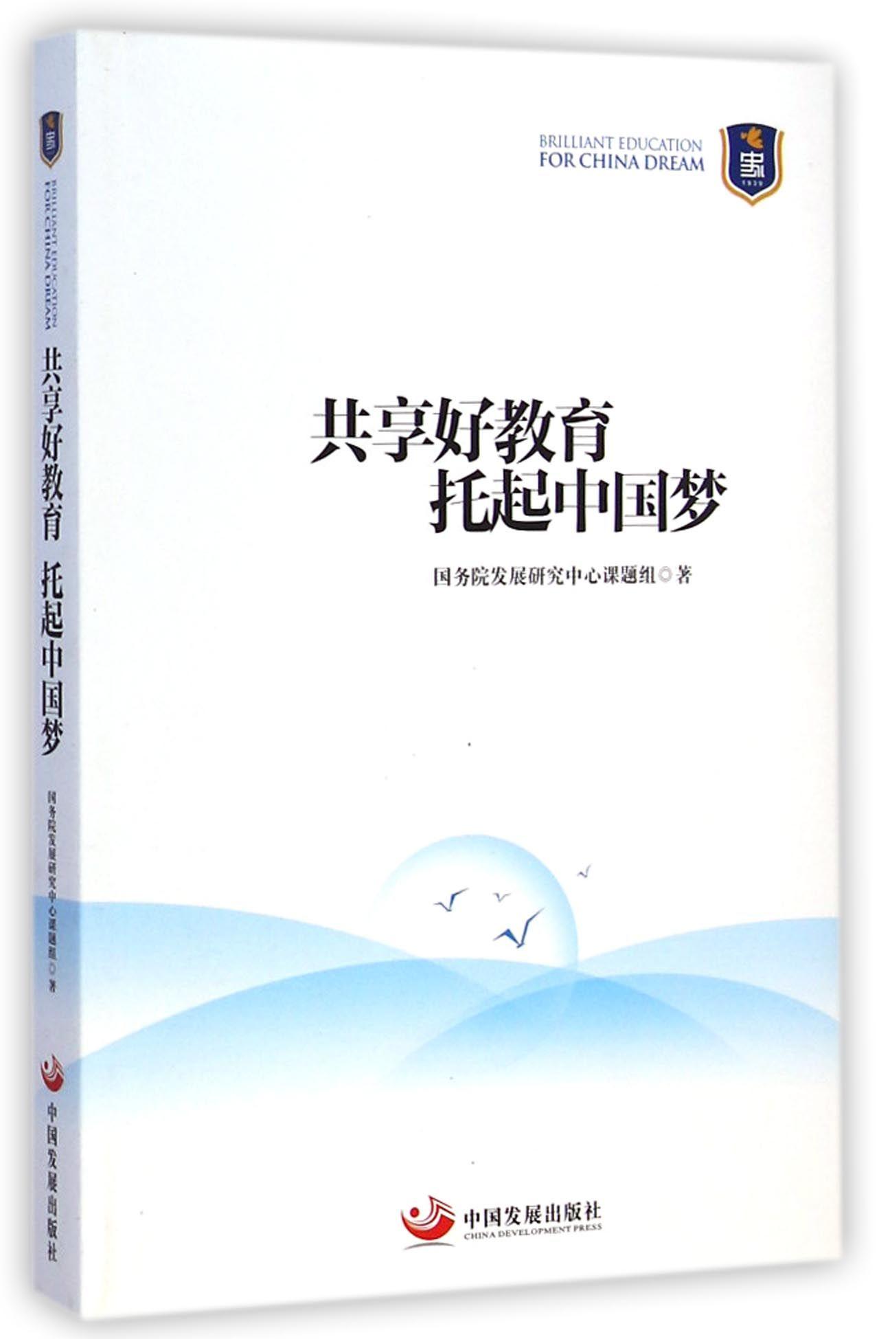 共享好教育托起中国梦