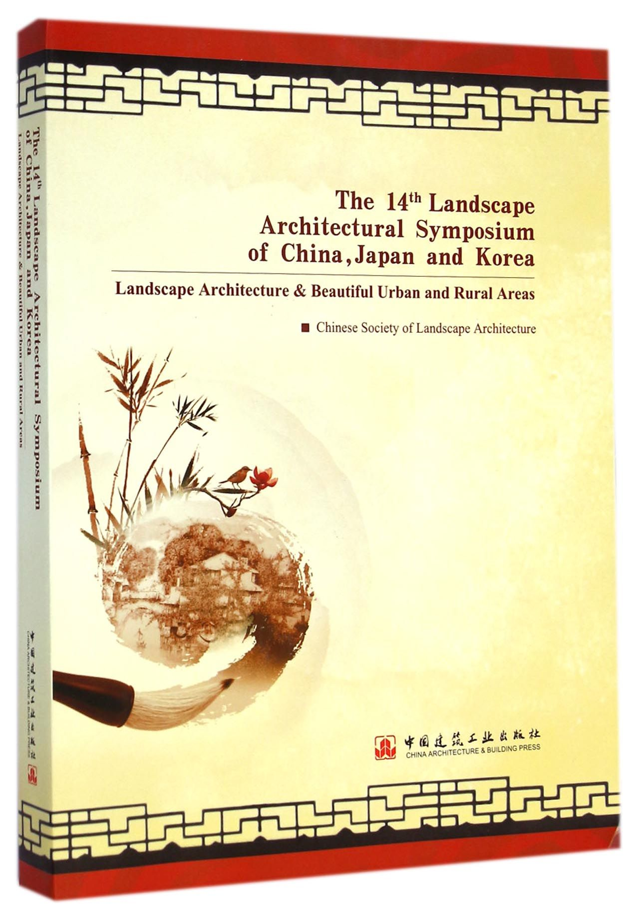 第十四届中日韩风景园林学术研讨会论文集(英文版)